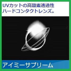 コンタクト アイミー サプリーム 2枚セット 送料無料|greencon