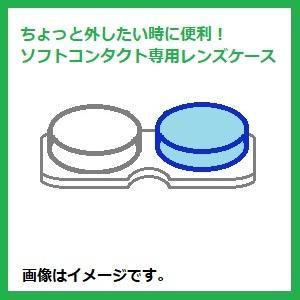 コンタクトケア ソフト コンタクトレンズ用 レンズケース|greencon