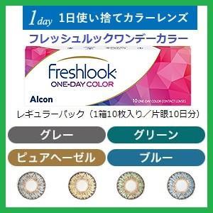 コンタクト フレッシュルック ワンデー カラー アルコン 10枚入 7箱購入で送料無料|greencon
