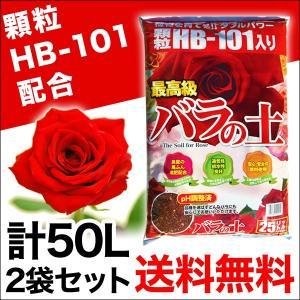 HB-101配合 最高級バラの土 25L 2袋セット