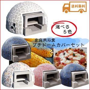 【家庭用石窯プチドーム カバーセット