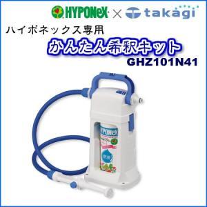 かんたん液肥希釈キット GHZ101N41