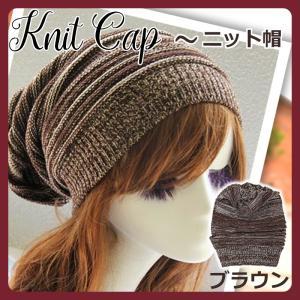 ニット帽 ブラウン 秋冬用 帽子 ニット帽 薄手 レディース メンズ ニットキャップ 茶色|greeneir