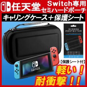 【Nintendo Switch 専用 高品質EVA保護収納ケース(キャンリングケース)と液晶保護シ...