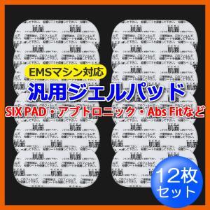 EMS ジェルパッド 交換 シート 汎用パッド 社外品
