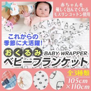 やさしい肌触りで 赤ちゃん( ベビー )・新生児も安心して使える高品質 コットン100% モスリン ...