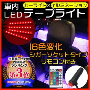 車用 テープライト LED  シガーライターソケット 車内装飾用 フットランプ  リモコン付き