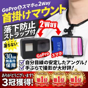 GoPro ゴープロ  アクセサリー ネックレス式マウント スマホ hero8 hero7 MAX