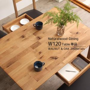 ダイニングテーブル 単品 テーブル 幅120cm 4人用 オーク ウォールナット 天然木 節あり 無...