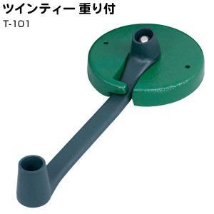 通販 ゴルフ用品 ラウンド用品 ラウンドグッズ LITE ライト T101 ツインティー 重り付 テ...