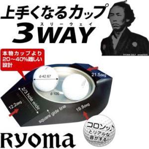 練習用品 RYOMA GOLF パッティング 練習用品 上手くなるカップ 3WAY