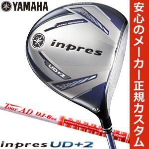 inpres UD+2 2019年モデルは、飛距離を求めるアベレージゴルファーに向けて、明らかに体感...