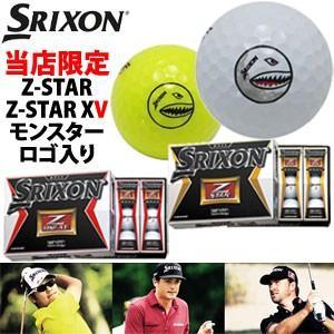 ダンロップ 2015年モデル NEW スリクソン Z-STAR / Z-STAR XV モンスターロゴ入り ゴルフボール(6球入り)