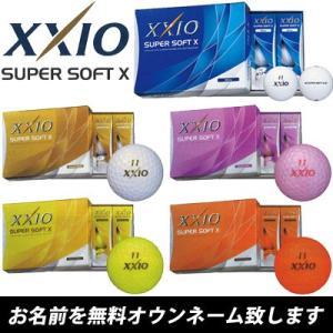 ダンロップ ゼクシオ SUPER SOFT X ゴルフボール[12球入り] 無料オウンネーム対応・1ダース価格