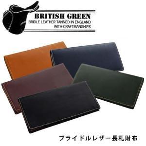 777円引きクーポン発行中 BRITISH GREEN ブライドルレザー 薄型 長札 財布