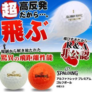 スポルディング 超高反発 非公認球 アルファトレック プレミアム ゴルフボール(6球入り)