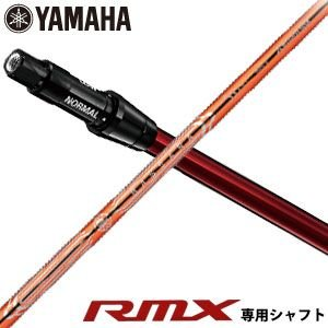 ヤマハ インプレス X RMX ドライバー専用シャフト 新RTSスリーブ付 三菱 BASSARA P シリーズシャフト仕様 特注カスタムクラブ