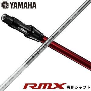 ヤマハ RMX ドライバー専用シャフト 新RTSスリーブ付 三菱 FUBUKI Ai シリーズシャフト仕様 特注カスタムクラブ