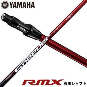 ヤマハ インプレス X RMX ドライバー 新RTSスリーブ付 専用シャフト オリジナルカーボン Motore Speeder 575 シャフト(シャフト単品)