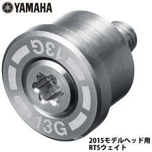 ヤマハ インプレスX 2015年 リミックスドライバー専用 RTSウェイト