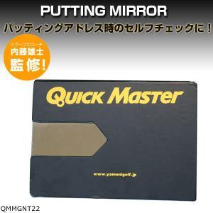 【練習用品】 ヤマニゴルフ クイックマスター パッティングミ...