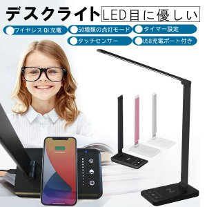 デスクライト LED おしゃれ 目に優しい 子供 学習机 勉強 スタンドライト 卓上デスクライト 明...