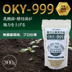 『OKY‐999』300g ぼかし肥料 乳酸菌  放線菌 酵母菌 ふかふか土づくり&有機物分解促進 強力土壌改良材 「有機JAS適合」|greenfront