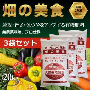 『畑の美食 20kg「有機JAS適合」【3袋セット】即効性 ペレット 家庭菜園用 肥料 greenfront