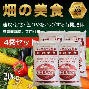 『畑の美食 20kg「有機JAS適合」【4袋セット】 即効性 ペレット 家庭菜園用 肥料 greenfront