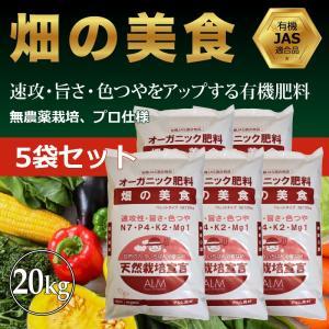 『畑の美食 20kg「有機JAS適合」【5袋セット】 即効性 ペレット 家庭菜園用 肥料 greenfront