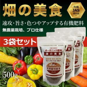 『畑の美食』 500g 【3袋セット】「有機JAS適合」即効性 ペレット 家庭菜園用 肥料 greenfront