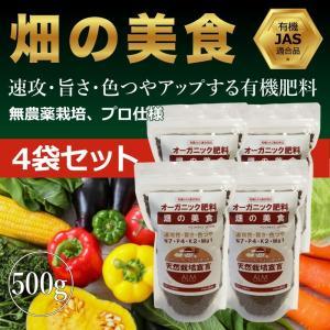 『畑の美食』 500g 【4袋セット】「有機JAS適合」即効性 ペレット 家庭菜園用 肥料 greenfront