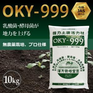 『OKY‐999』10kg ぼかし肥料 乳酸菌 放線菌 酵母菌 ふかふか 土づくり&有機物 分解促進 強力 土壌改良材「有機JAS適合」|greenfront