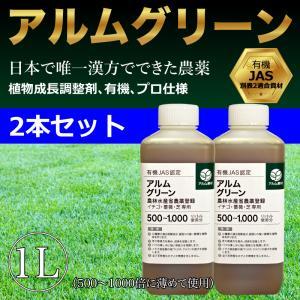 【2本セット】『アルムグリーン』活性剤 1L 送料無料「農水省農薬登録」「有機JAS別表2適合資材」漢方植物成長調整剤|greenfront