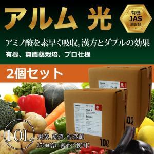 【2本セット】『アルム光(アルムヒカリ)』 10L「有機JAS適合」 漢方即効性アミノ酸資材|greenfront