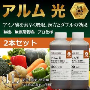 『アルム光(アルムヒカリ)』1L【2本セット】「有機JAS適合」 漢方即効性アミノ酸資材|greenfront