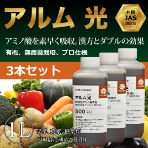 【3本セット】『アルム光(アルムヒカリ)』1L「有機JAS適合」 漢方即効性アミノ酸資材|greenfront