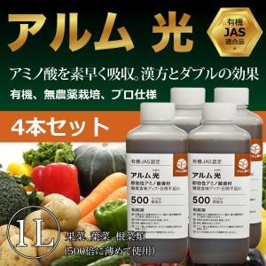 【4本セット】『アルム光(アルムヒカリ)』1L「有機JAS適合」 漢方即効性アミノ酸資材|greenfront