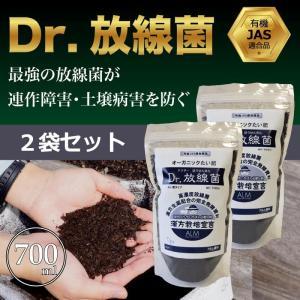 『Dr.放線菌(ドクターホウセンキン)』700ml【2袋セット】 高濃度微生物資材(フザリウム菌による土壌病害用)有機JAS適合|greenfront