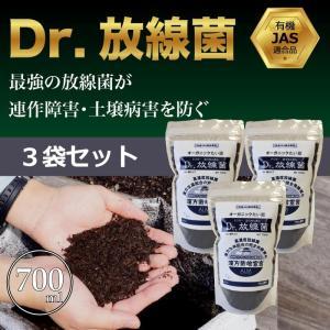 『Dr.放線菌(ドクターホウセンキン)』700ml【3袋セット】高濃度微生物資材(フザリウム菌による土壌病害用)有機JAS適合|greenfront