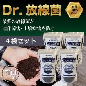 『Dr.放線菌(ドクターホウセンキン)』700ml【4袋セット】高濃度微生物資材(フザリウム菌による土壌病害用)有機JAS適合|greenfront
