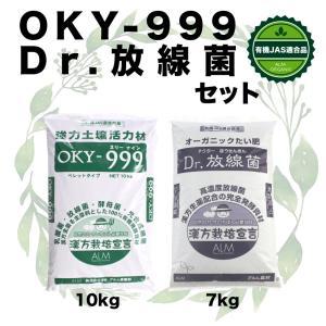『Dr.放線菌(ドクターホウセンキン)7kg』と『OKY-999(オーケイワイスリーナイン10kg』セット|greenfront