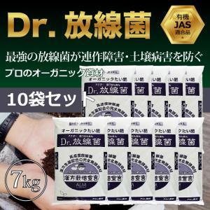 『Dr.放線菌(ドクターホウセンキン)』7kg【10袋セット】放線菌  高濃度微生物資材(フザリウム菌による土壌病害用)有機JAS適合|greenfront