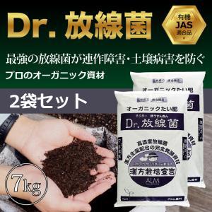 『Dr.放線菌(ドクターホウセンキン)』7kg【2袋セット】 高濃度微生物資材 フザリウム菌による土壌病害用 有機JAS適合|greenfront