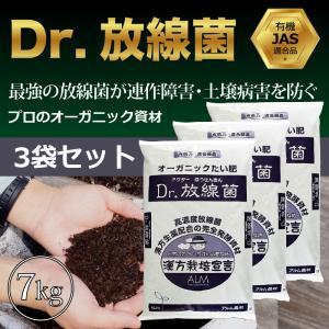 『Dr.放線菌(ドクターホウセンキン)』7kg【3袋セット】高濃度微生物資材 フザリウム菌による土壌病害用 有機JAS適合|greenfront