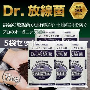 『Dr.放線菌(ドクターホウセンキン)』7kg【5袋セット】放線菌  高濃度微生物資材(フザリウム菌による土壌病害用)有機JAS適合|greenfront