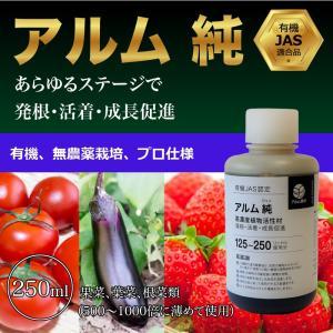 『アルム純(アルムジュン)』250ml「有機JAS適合」 発根・成長促進 土づくり 漢方高濃度 活性剤|greenfront