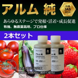 【2本セット】『アルム純(アルムジュン)』250ml「有機JAS適合」 発根・成長促進 土づくり 漢方高濃度 活性剤|greenfront