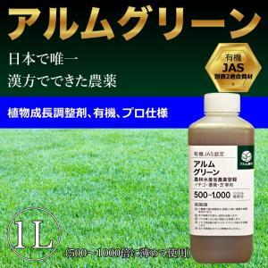 『アルムグリーン』 無農薬  1L 送料無料「農水省農薬登録」「有機JAS別表2適合資材」漢方植物成長調整剤|greenfront