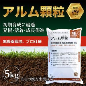 『強力アルム顆粒(キョウリョク アルムカリュウ)』 5kg「有機JAS適合」 漢方高濃度活性剤|greenfront
